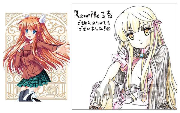BD Rewrite 1 完全生産限定版