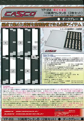 YP-956 10両用ウレタンB セット[2枚入り] ダークグレー[CASCO]《在庫切れ》