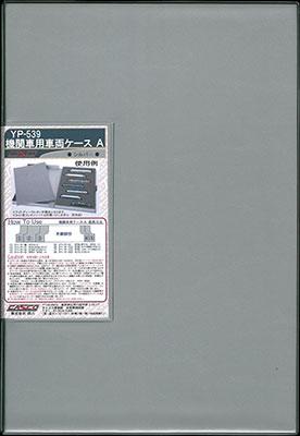 YP-539 機関車用車両ケースA [新型電機用] シルバー(再販)[CASCO]《発売済・在庫品》