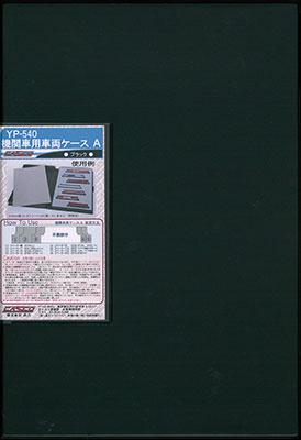 YP-540 機関車用車両ケースA [新型電機用] ブラック(再販)[CASCO]《発売済・在庫品》