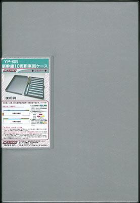 YP-809 新幹線10両用車両ケース シルバー(再販)[CASCO]《在庫切れ》