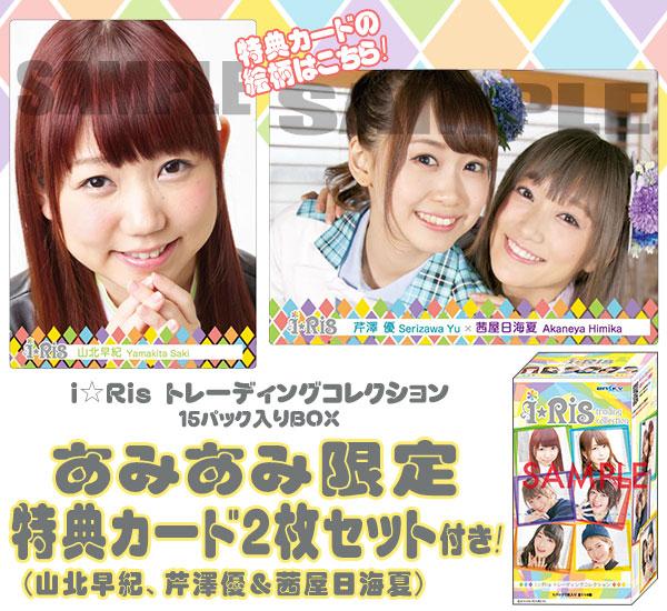 【あみあみ限定特典】i☆Ris トレーディングコレクション 15パック入りBOX[エンスカイ]【送料無料】《在庫切れ》