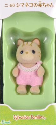 シルバニアファミリー ニ-50 シマネコの赤ちゃん[エポック]《在庫切れ》
