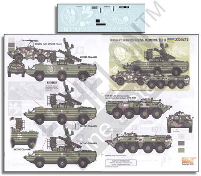 1/35 ウクライナ軍のAFV(ウクライナ・ロシア危機) Part.7:9K33M3、BRDM-2&BTR-80[エシェロンデカール]《在庫切れ》