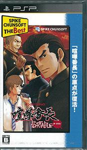 PSP 喧嘩番長ポータブル Spike Chunsoft the Best[スパイク・チュンソフト]《取り寄せ※暫定》