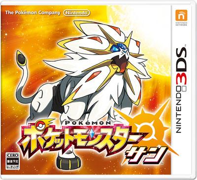 3DS ポケットモンスター サン