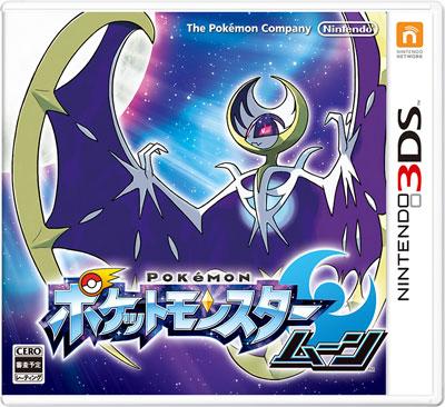 3DS ポケットモンスター ムーン[任天堂]【送料無料】《在庫切れ》