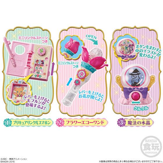 プリキュア キュアフェリーチェメイト 10個入りBOX(食玩)