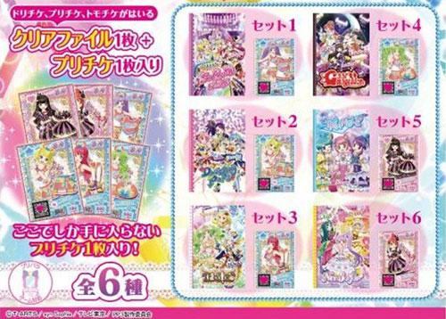 プリパラ チケット「GETして!」ファイル 10個入りBOX(食玩)