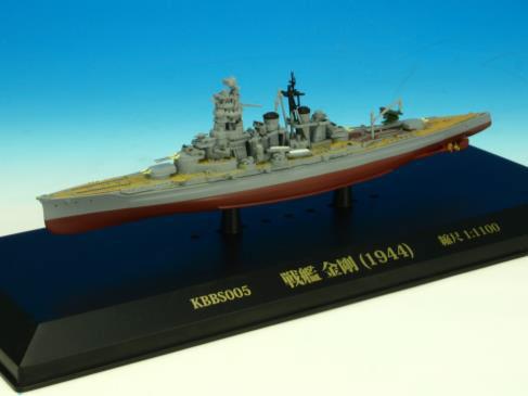1/1100 戦艦 金剛 (1944)[KB SHIPS]《在庫切れ》
