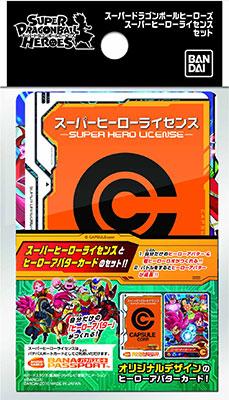 スーパードラゴンボールヒーローズ スーパ-ヒーローライセンスセット(再販)[バンダイ]《発売済・在庫品》