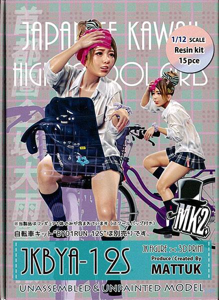 JK FIGURE Series 008 JKBYA-12S 1/12 レジンキット(再販)[MK2.]《在庫切れ》