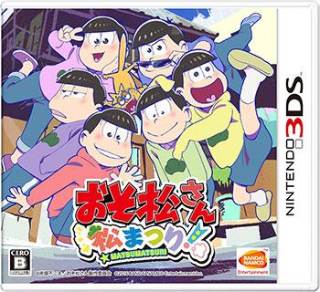 3DS おそ松さん 松まつり! 通常版[バンダイナムコ]【送料無料】《在庫切れ》