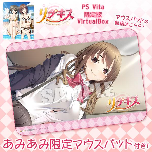【あみあみ限定特典】PS Vita リプキス 限定版 VirtualBox[エンターグラム]《在庫切れ》