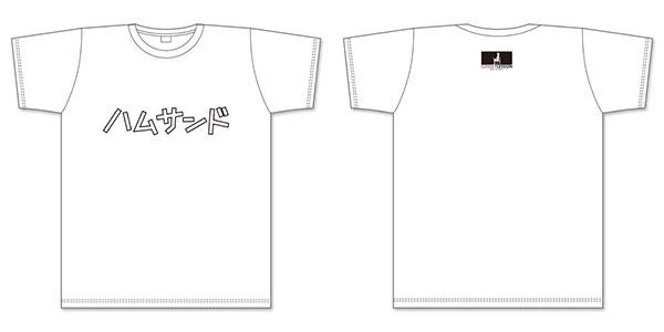 『サマーレッスン』ハムサンドTシャツ フリーサイズ【電撃PlayStationセレクション】[アスキー・メディアワークス]《在庫切れ》