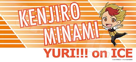 ユーリ!!! on ICE 応援バナー風タオル 南健次郎[エイベックス]《在庫切れ》