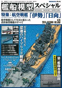 艦船模型スペシャル No.53 特集:航空戦艦 伊勢 日向(雑誌)[モデルアート]《在庫切れ》