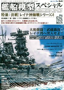 艦船模型スペシャル No.62 特集:決戦!レイテ海戦シリーズ4 栗田艦隊2(第一部隊) (書籍)[モデルアート]《在庫切れ》