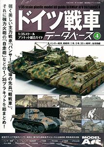 艦船模型スペシャル別冊 ドイツ戦車データベース4 パンサー戦車、軽戦車(I号、II号、35(t)戦車)、自走砲編 (雑誌)[モデルアート]《在庫切れ》