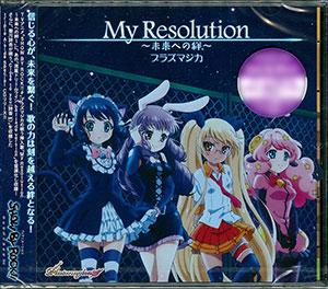 CD プラズマジカ / 「My Resolution~未来への絆~」 (TVアニメ「SHOW BY ROCK!!#」挿入歌)[ポニーキャニオン]《在庫切れ》