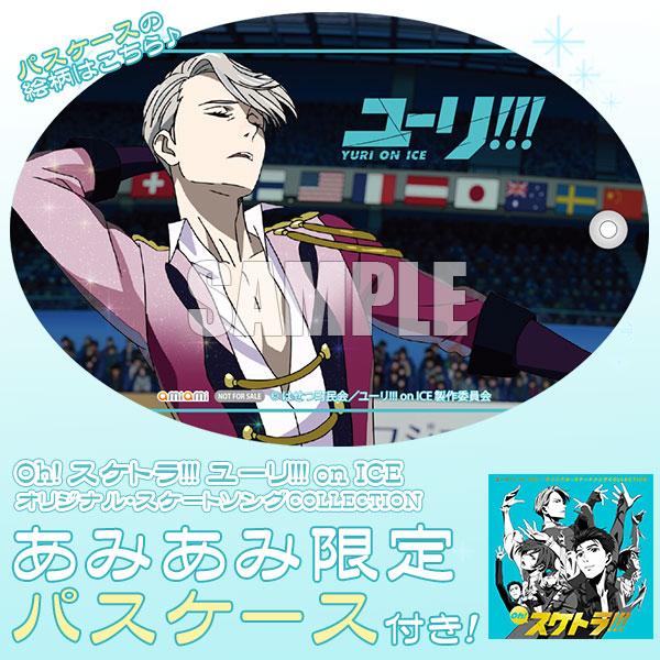 【あみあみ限定特典】CD Oh! スケトラ!!! ユーリ!!! on ICE/オリジナル・スケートソングCOLLECTION[エイベックス]《在庫切れ》