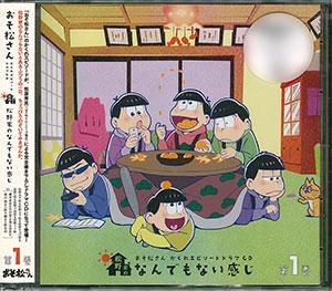 CD おそ松さん かくれエピソードドラマCD「松野家のなんでもない感じ」 第1巻[エイベックス]《取り寄せ※暫定》