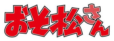 CD おそ松さん かくれエピソードドラマCD「松野家のなんでもない感じ」 第3巻[エイベックス]《在庫切れ》