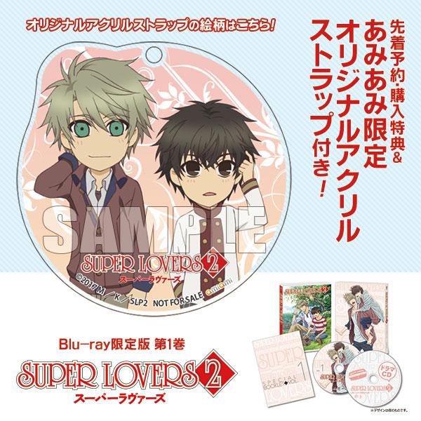 [あみあみ限定特典]BD SUPER LOVERS 2 Blu-ray限定版 第1巻