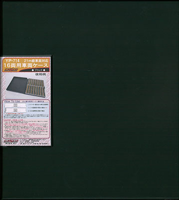YP-714 21m級対応 16両用車両ケース ブラック(再販)[CASCO]【同梱不可】《10月予約》