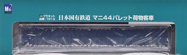 721Q2 マニ44 1両未塗装キット[モデルアイコン]《在庫切れ》