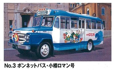 オーナーズクラブ 1/32 No.3 ボンネットバス 北海道中央バス プラモデル(再販)[マイクロエース]《在庫切れ》