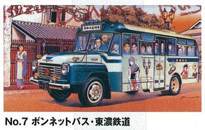 オーナーズクラブ 1/32 No.7 ボンネットバス 東濃鉄道 プラモデル(再販)[マイクロエース]《在庫切れ》