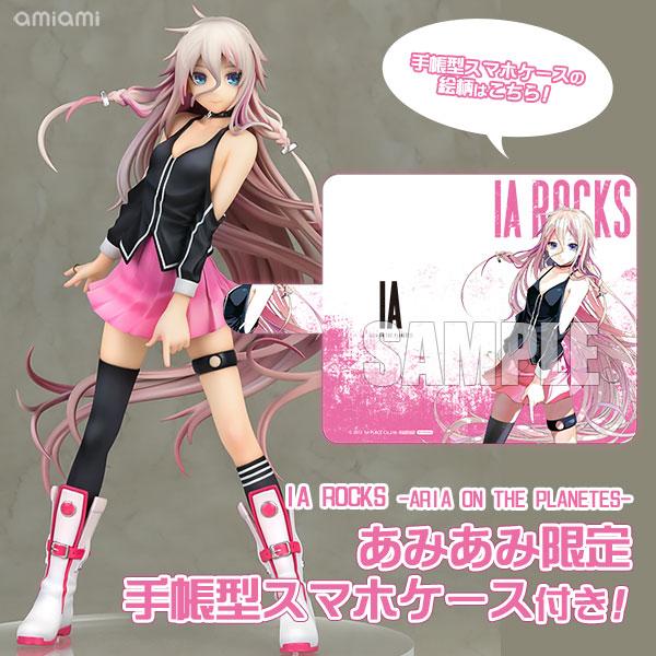 【あみあみ限定特典】IA ROCKS -ARIA ON THE PLANETES- 1/8 完成品フィギュア[アクアマリン]《在庫切れ》