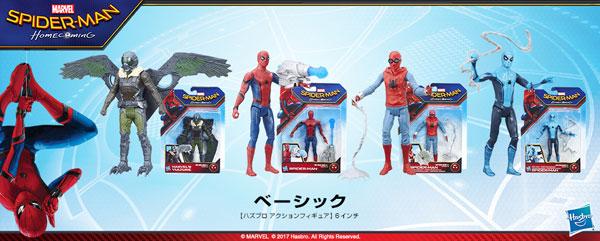 『スパイダーマン:ホームカミング』 ハズブロ アクションフィギュア 6インチ「ベーシック」 ウェーブ1 8個入りアソート