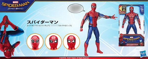 『スパイダーマン:ホームカミング』 ハズブロ アクションフィギュア 12インチ「エレクトロニック」スパイダーマン