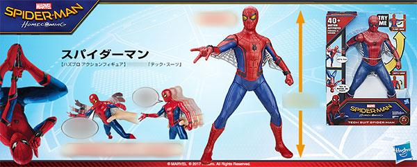 『スパイダーマン:ホームカミング』 ハズブロ アクションフィギュア 16インチ「テック・スーツ」スパイダーマン[ハズブロ]《在庫切れ》
