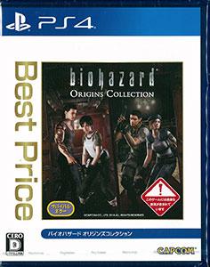 PS4 バイオハザード オリジンズコレクション Best Price[カプコン]《在庫切れ》