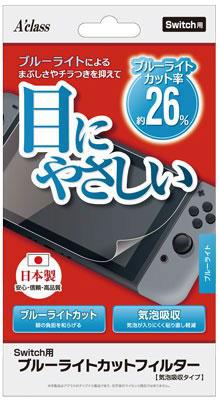 Nintendo Switch用 ブルーライトカットフィルター 気泡吸収タイプ[アクラス]《在庫切れ》