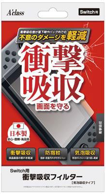 Nintendo Switch用 衝撃吸収フィルター 気泡吸収タイプ[アクラス]《在庫切れ》