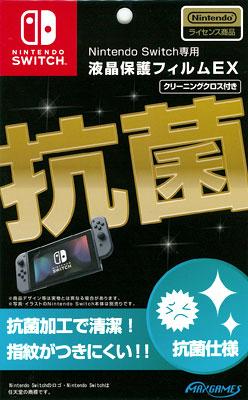 Nintendo Switch専用 液晶保護フィルム EX[マックスゲームズ]《取り寄せ※暫定》
