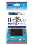 Nintendo Switch用 ブルーライト低減フィルム[コロンバスサークル]《取り寄せ※暫定》