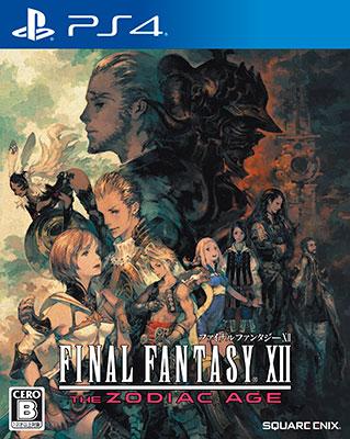 PS4 ファイナルファンタジーXII ザ ゾディアック エイジ[スクウェア・エニックス]《在庫切れ》