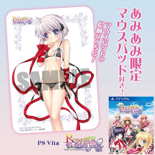 【あみあみ限定特典】PS Vita Rewrite Harvest festa![プロトタイプ]《発売済・在庫品》
