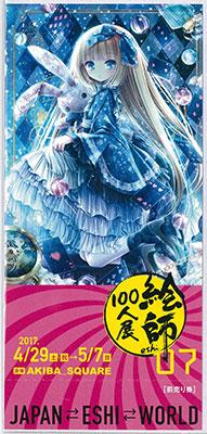 『絵師100人展07』チケット 5. てぃんくる(絵空事の国の愛莉翠)《在庫切れ》