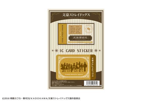 TVアニメ「文豪ストレイドッグス」ICカードステッカー 01(武装探偵社)[カナリア]《在庫切れ》