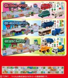 MINIトミカで遊ぼう!ジオラマタウン 10個入りBOX(食玩)