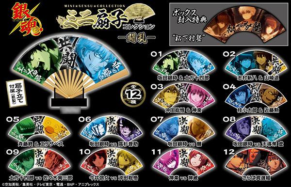 【特典】銀魂. ミニ扇子コレクション-闘乱- 12個入りBOX[ショウワノート]《在庫切れ》