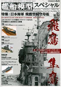 艦船模型スペシャル No.63 特集:日本海軍飛鷹型航空母艦 (書籍)[モデルアート]《在庫切れ》