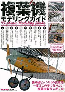 艦船模型スペシャル別冊 複葉機モデリングガイド (雑誌)[モデルアート]《在庫切れ》