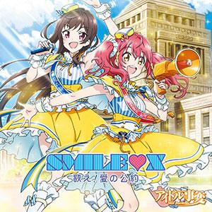 CD SMILE・X(スマイルキス) / 歌え!愛の公約 通常盤 (アイドル事変 OPテーマ)[MAGES.]《在庫切れ》
